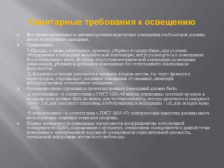 Нормы освещенности и стандарты сп 52.13330.2016 (снип 23-05-95) | гк «амира»