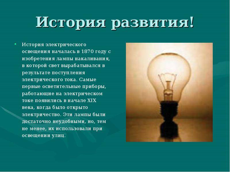 История развития электричества — кто и в каком году его открыл