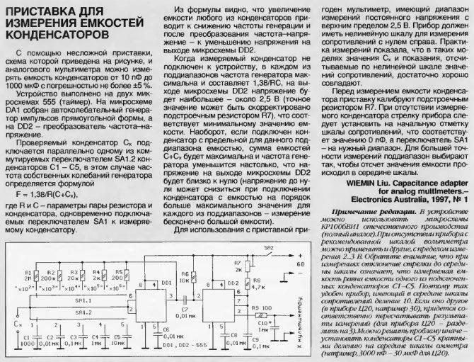 Измерение esr конденсаторов своими руками - морской флот