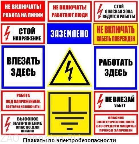 Знаки и плакаты по электробезопасности - советы электрика - electro genius
