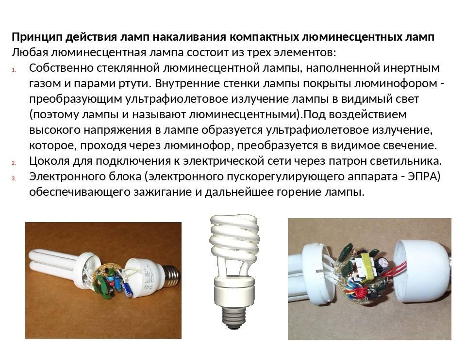 Как подключить люминесцентную лампу — схемы с дросселем и балластом