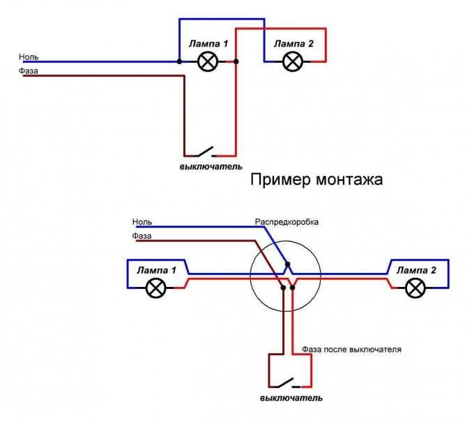 Как подключить две лампочки к одному выключателю: схема, видео, инструкция — ремонт и строительство