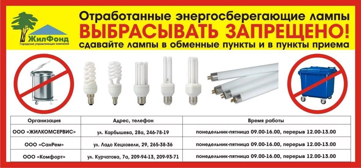 Утилизация люминесцентных ламп: правила, методы и технология
