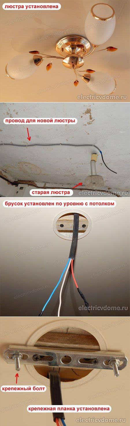 Подключить люстру — простая инструкция по установке и подключению (110 фото)