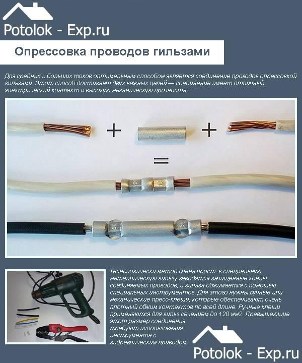 Размер гильзы для опрессовки проводов. соединительные гильзы для проводов под опрессовку