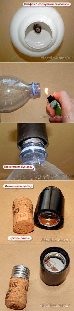 Как выкрутить лопнувшую лампочку из патрона, если она прикипела? 8 простых действенных способов выкрутить цоколь из патрона