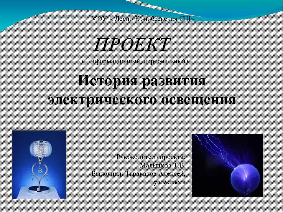 """Презентация на тему """"история развития электрического освещения"""", физика. скачать бесплатно"""