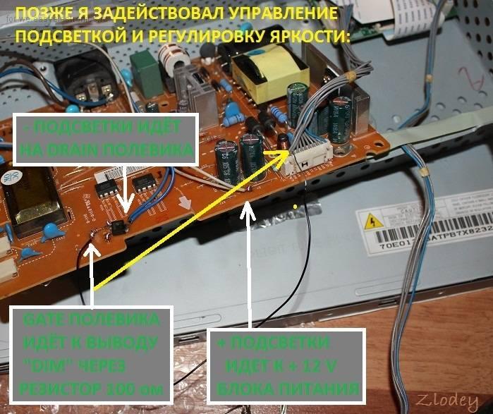 Светодиодная лента вместо ламп подсветки монитора - dcvesta.org