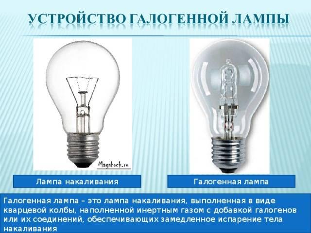 Чем галогенные лампы отличаются от ламп накаливания?
