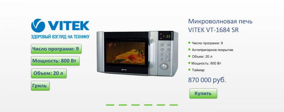 Как выбрать микроволновую печь? советы от эксперта
