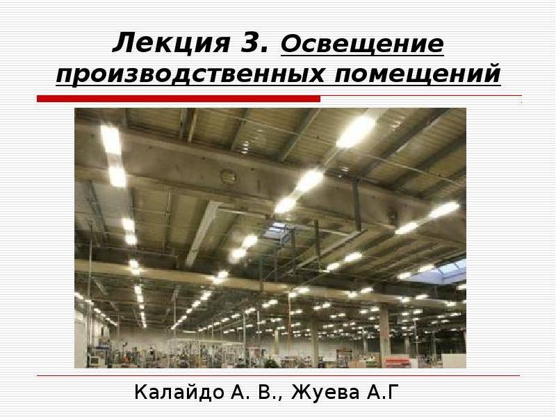 Расчет освещения производственного помещения