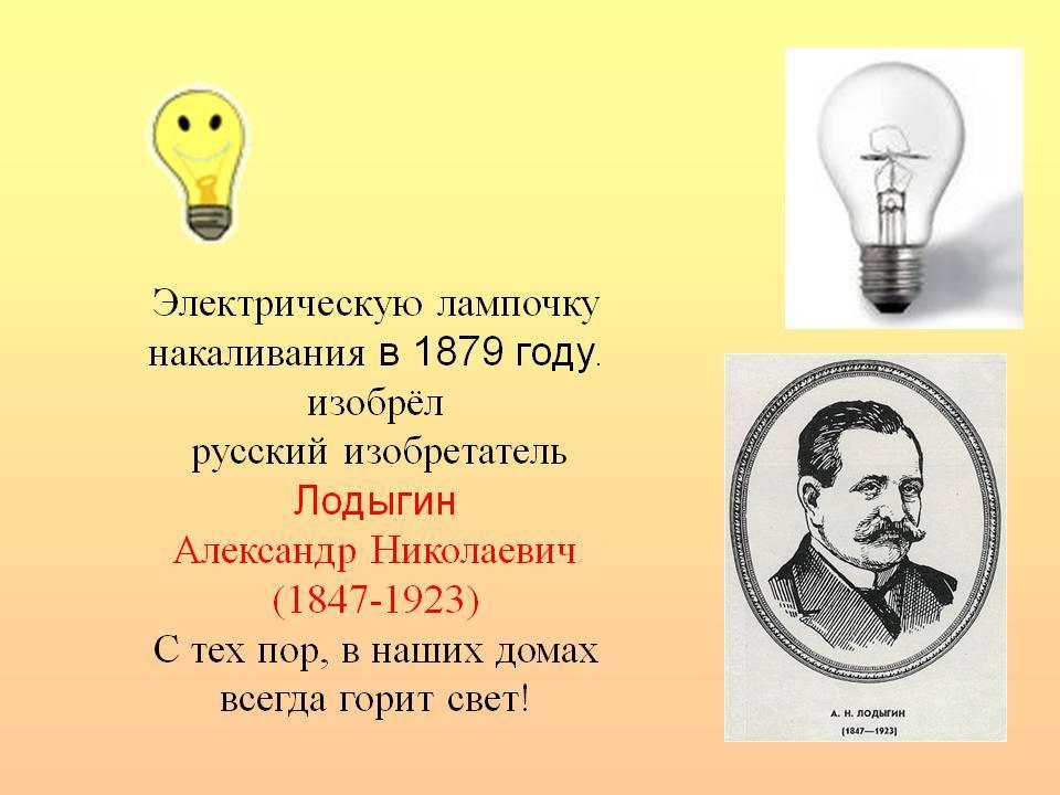Первая лампочка - кого считают ее создателем, когда появилась