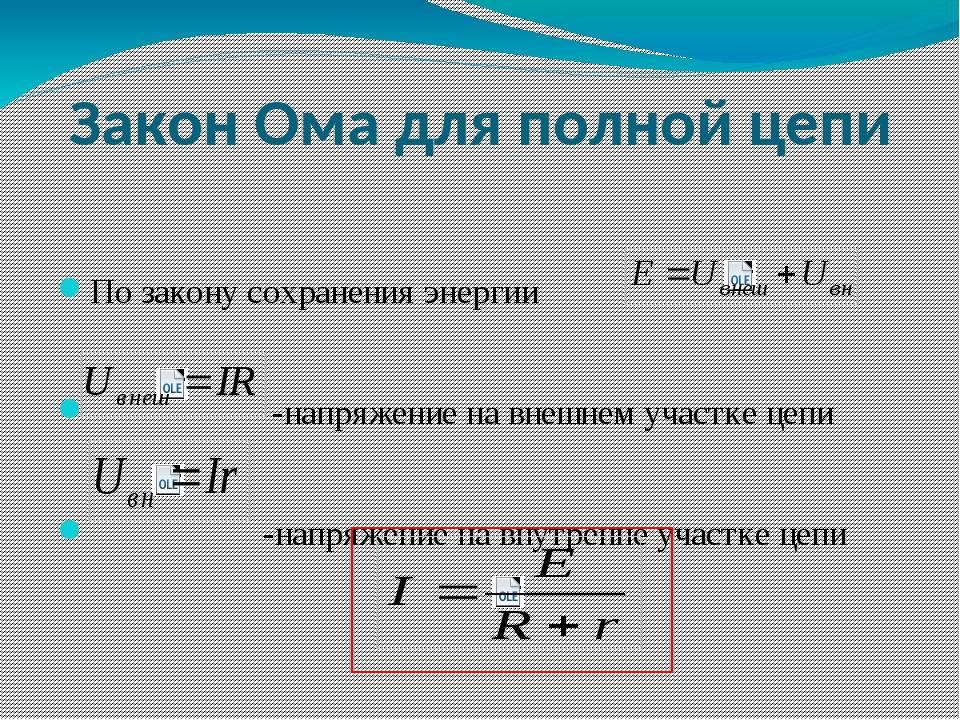 Конспект урока «закон ома для участка цепи», физика 8 класс.