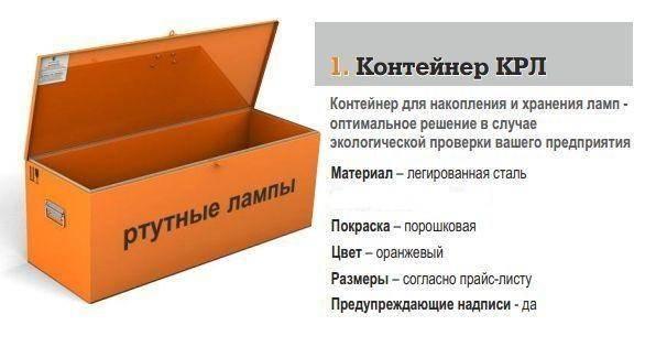 Условия временного хранения и накопления отхода