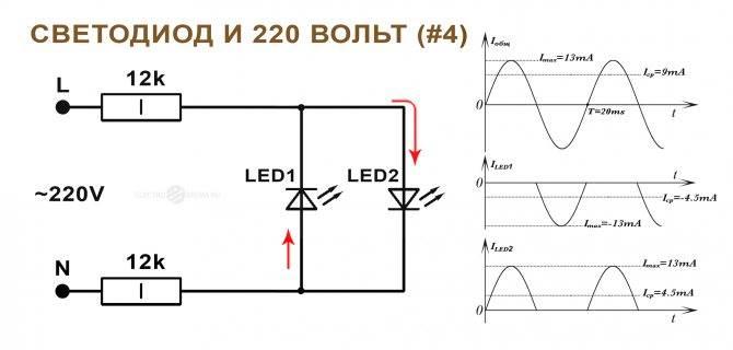 Подробно о методах подключения светодиодов