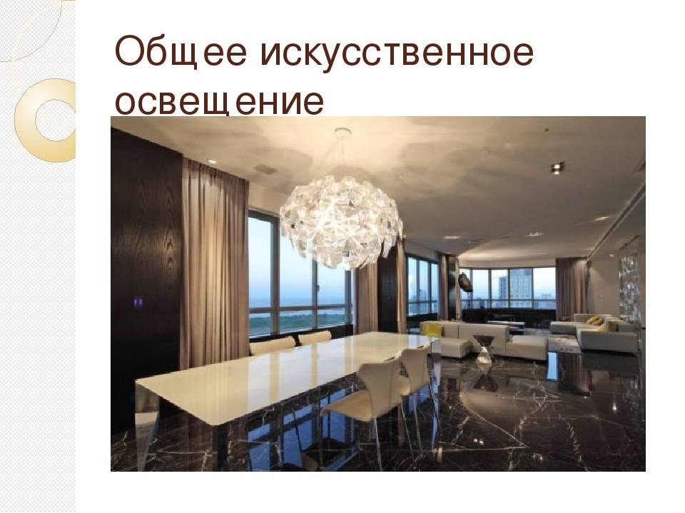 Как понимают под общим каким может быть освещение в помещении: по источнику электрического света основные виды освещенности