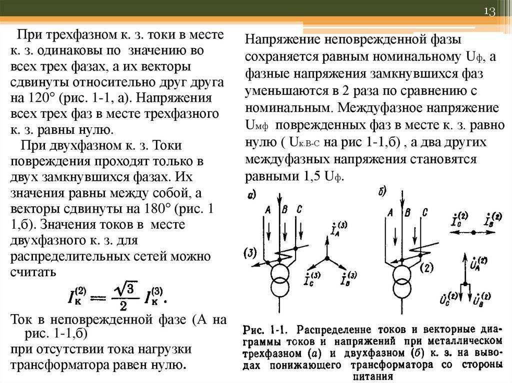 Линейное напряжение: формула, соотношение фазного и линейного напряжения