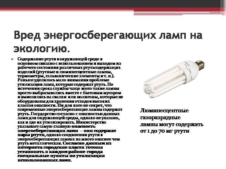 Как утилизировать люминесцентные лампы?