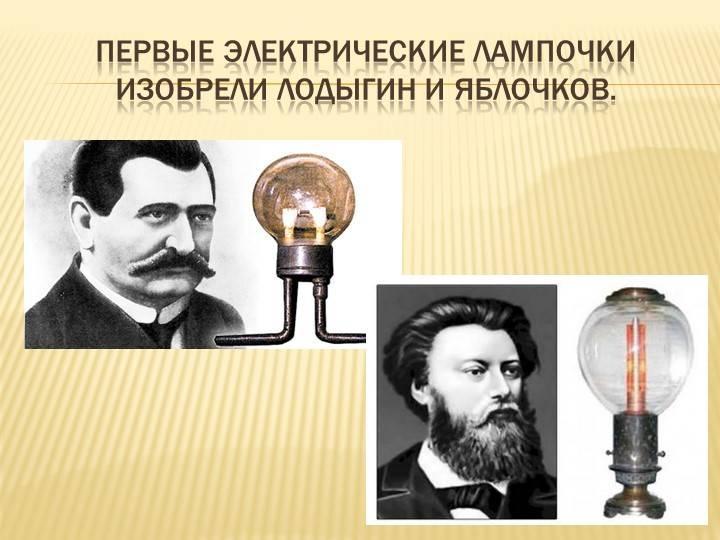 Кто изобрел электричество первым: значение для человечества, сколько лет назад научились использовать