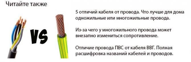 Чем кабель отличается от провода. основные различия и сходство :: syl.ru
