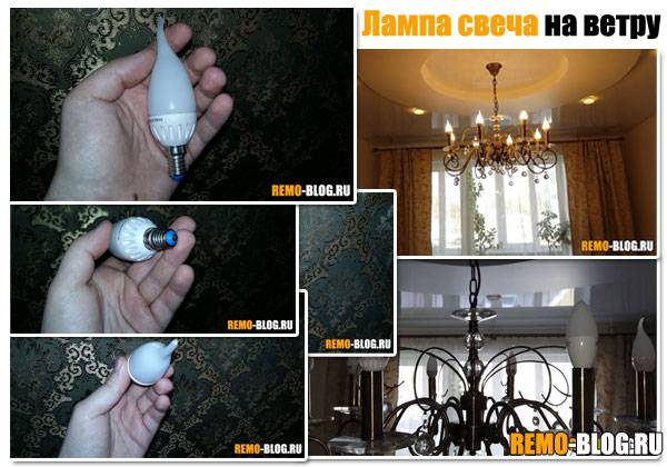 Лампа «свеча на ветру»: разновидности, устройство и применение
