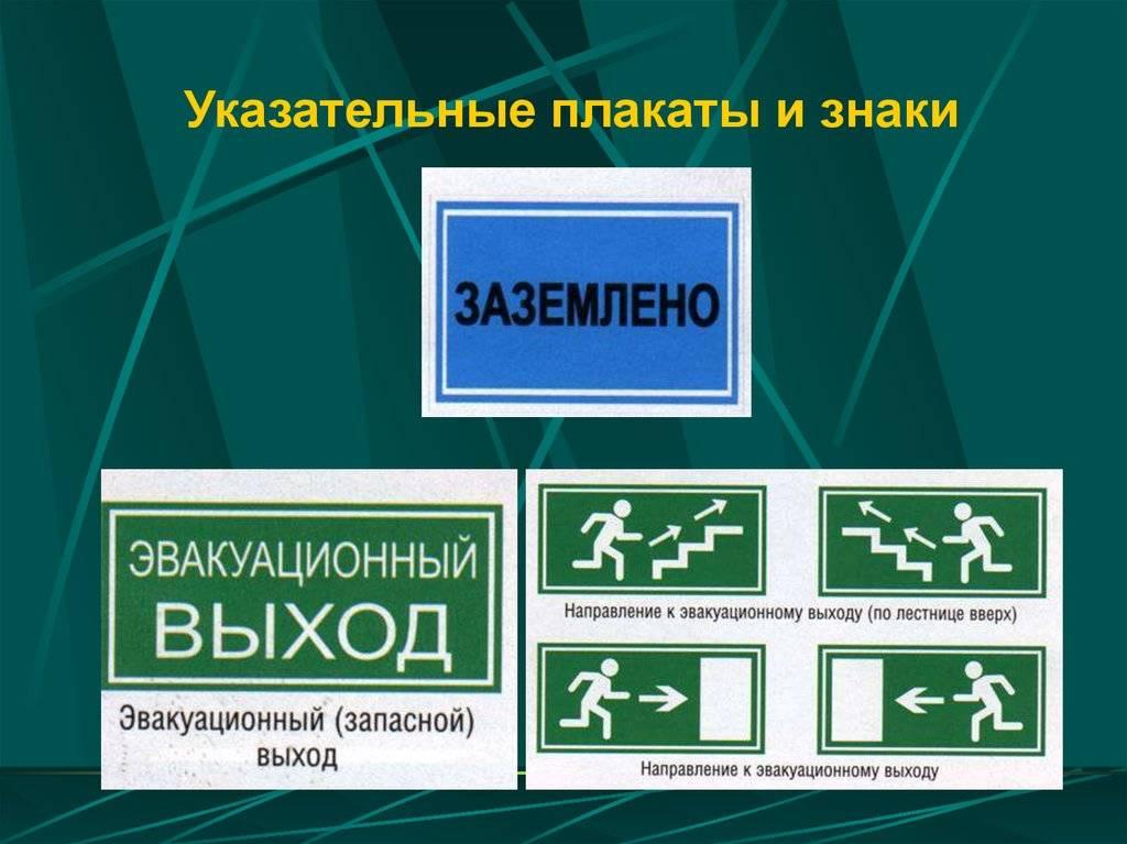 Плакаты по технике безопасности. часть 1