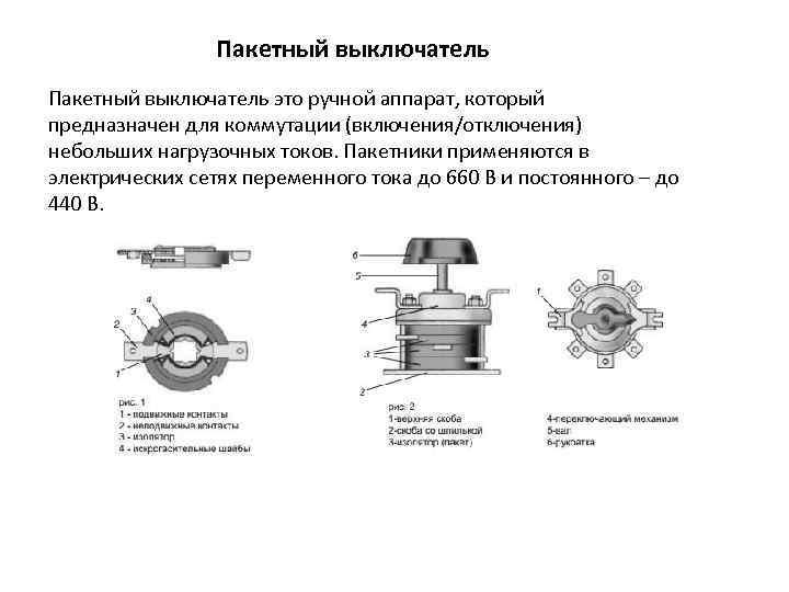Пакетный выключатель: где применяют, минусы устройства, аналоги