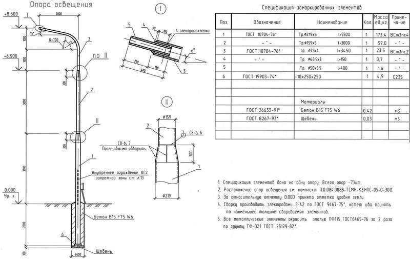 Высота фонарного столба по гост