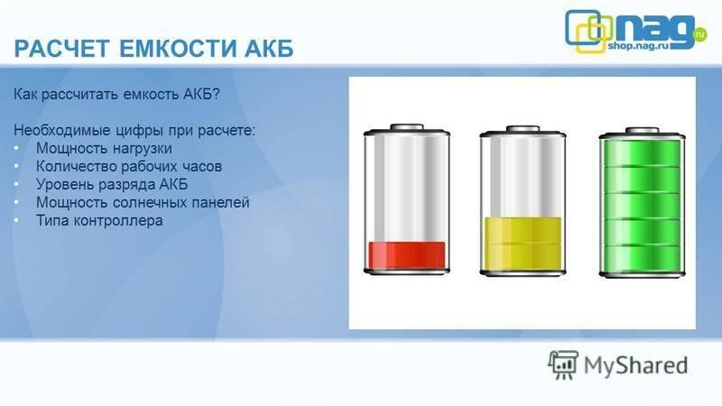В чём  и как измеряется емкость аккумулятора?
