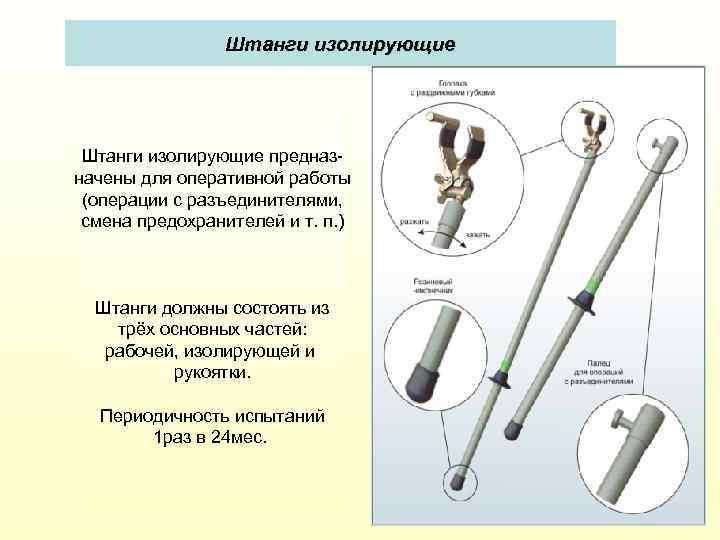 Изолированная штанга - устройство и особенности, виды и назначение