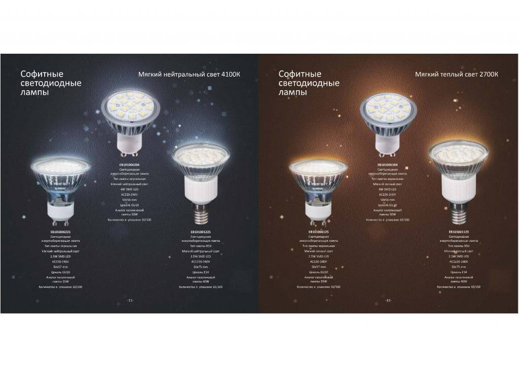 3 способа замены галогеновых ламп на светодиодные в люстре