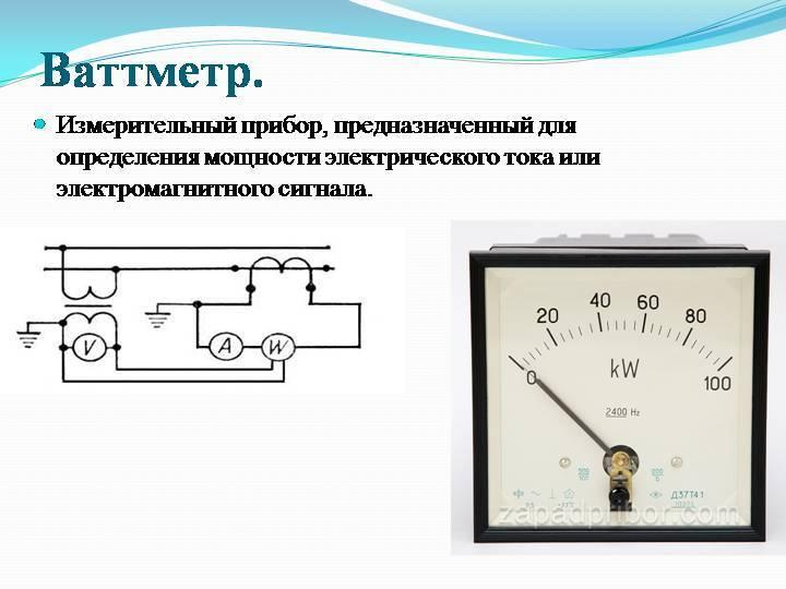 Амперметр. назначение, виды и схема подключения