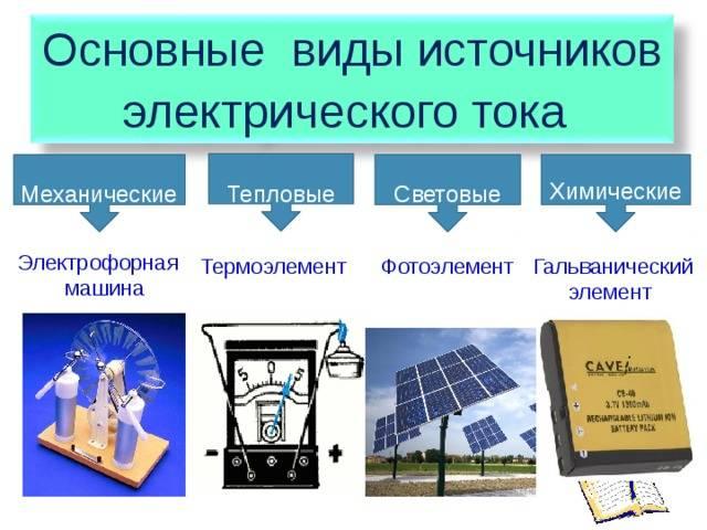 Основные источники электроэнергии в россии. виды и характеристики | enargys.ru