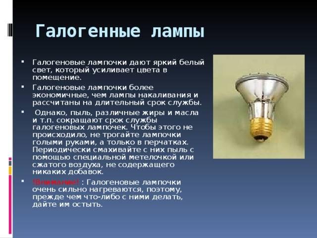 Виды галогенных ламп и их особенности — принцип работы, устройство и характеристики галогеновых ламп (100 фото)