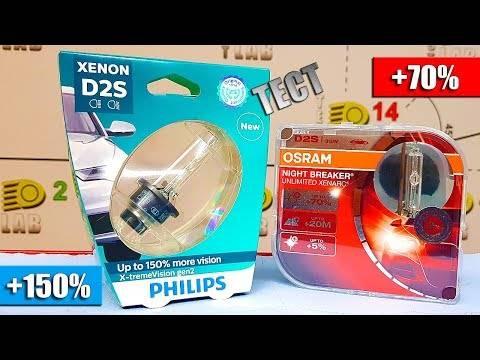 H4 лампа автомобильная philips, osram: тесты, советы по выбору