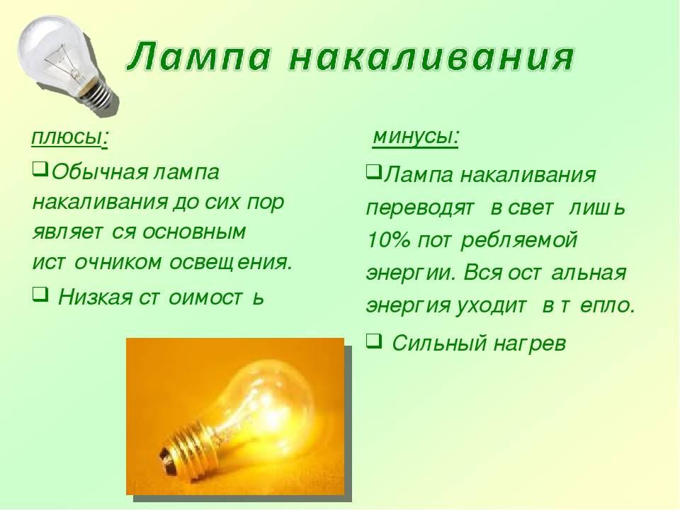 7 секретов светодиодной филаментной лампочки — преимущества и недостатки.