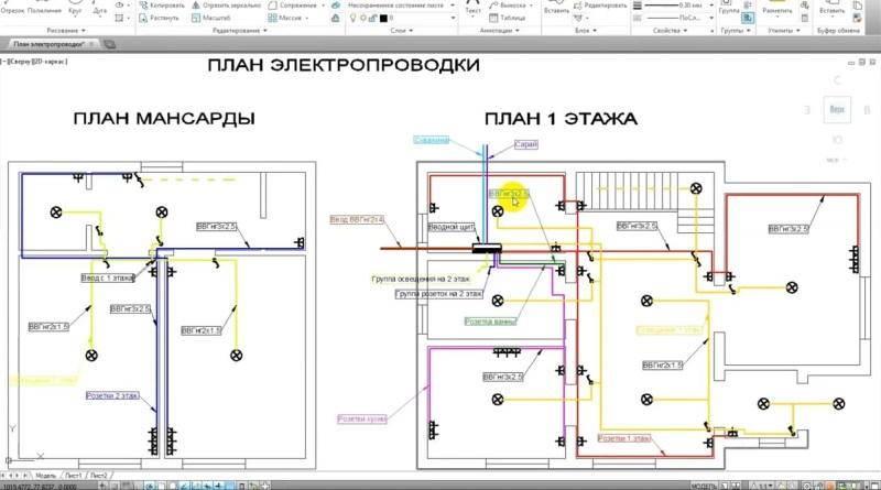 Замена и прокладка проводки в панельном доме