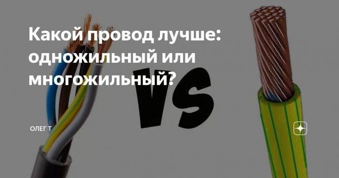 Многожильный или одножильный провод – что лучше: сравнение по сферам применения и особенностям эксплуатации.