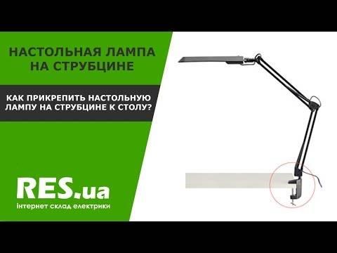 Как выбрать настольную светодиодную лампу для дома и офиса