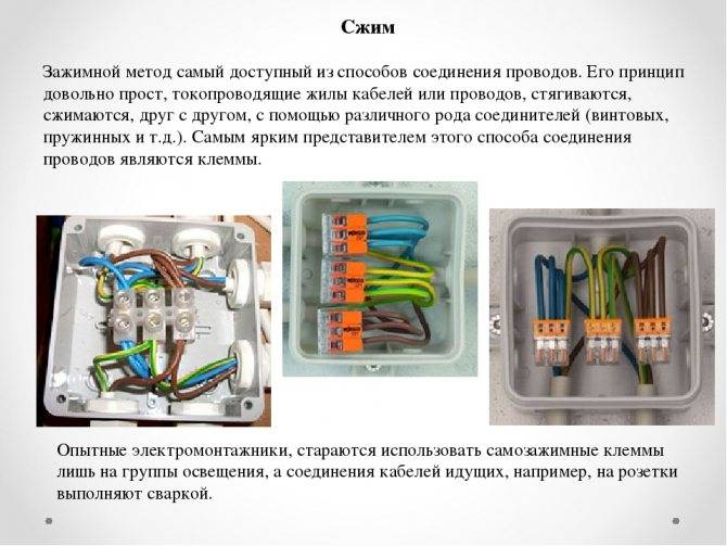 Как соединить провода в распределительной коробке - как правильно