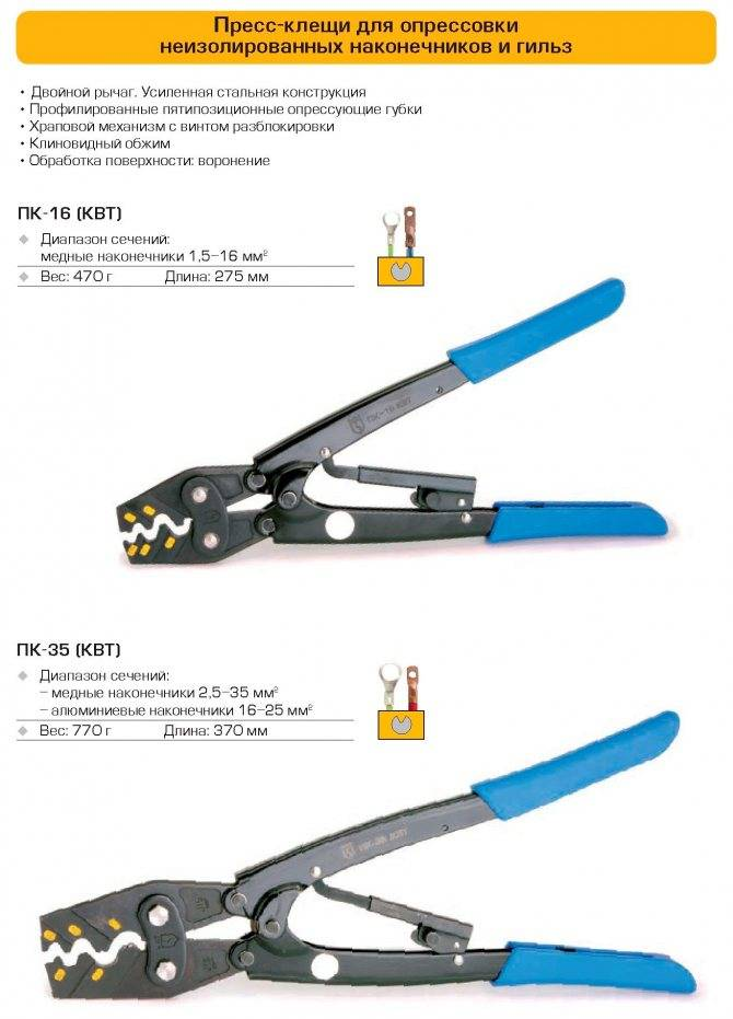 Опрессовка кабельных наконечников - правильный порядок обжима, выбор наконечников