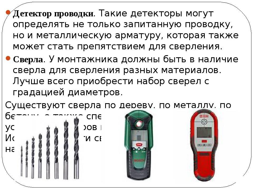 Топ-7 детекторов скрытой проводки: рейтинг по отзывам мастеров   ремонтсами!   информационный портал