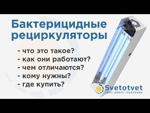Для чего нужна бактерицидная лампа? как правильно выбрать ультрафиолетовую бактерицидную лампу для офиса и дома?