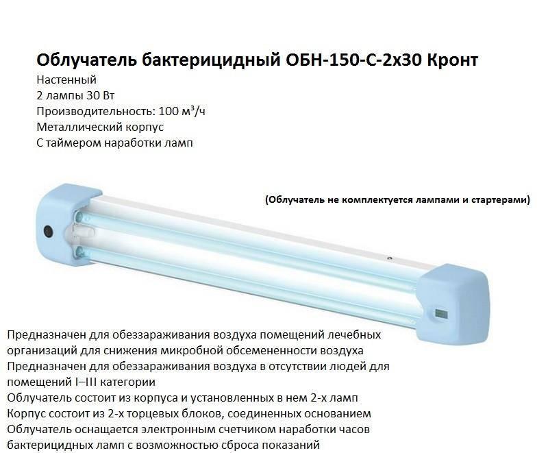 Рейтинг лучших бактерицидных рециркуляторов и бактерицидных ламп для дома на 2021 год