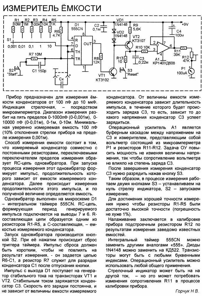 Прибор для проверки конденсаторов: аналоговый эпс-метр