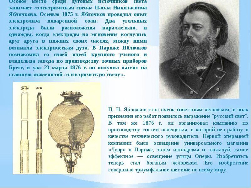 Истоки и первооткрыватели, история электрического освещения