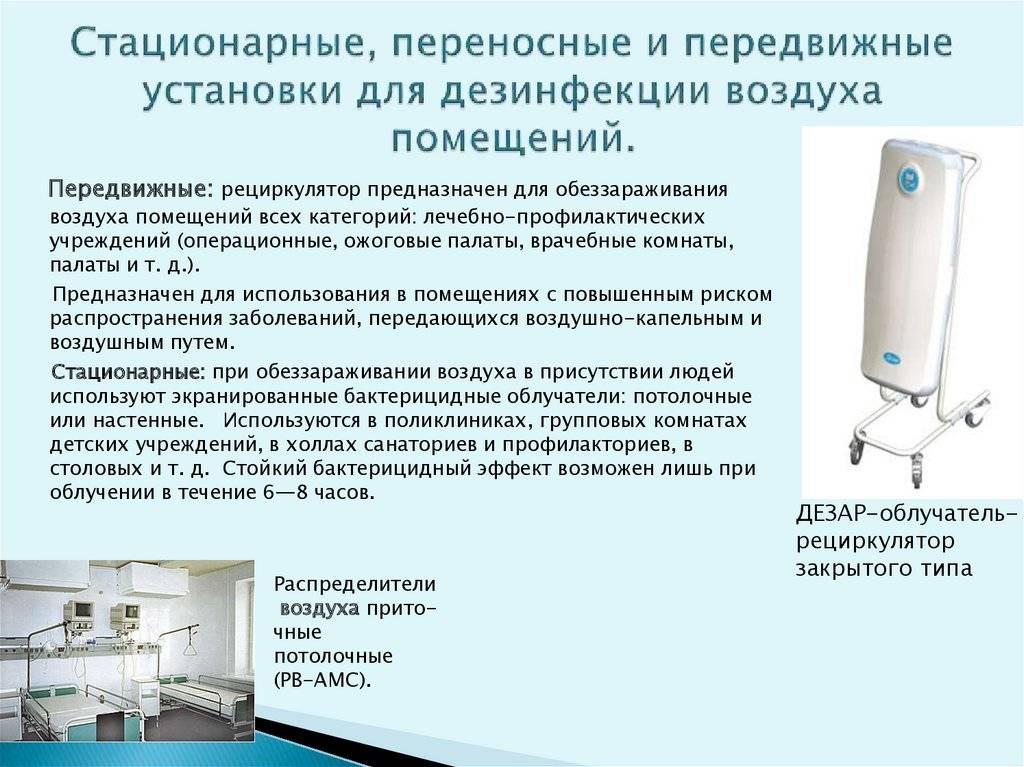 Кварцевая (бактерицидная) лампа для дома: как выбрать, рейтинг ультрафиолетовых рециркуляторов