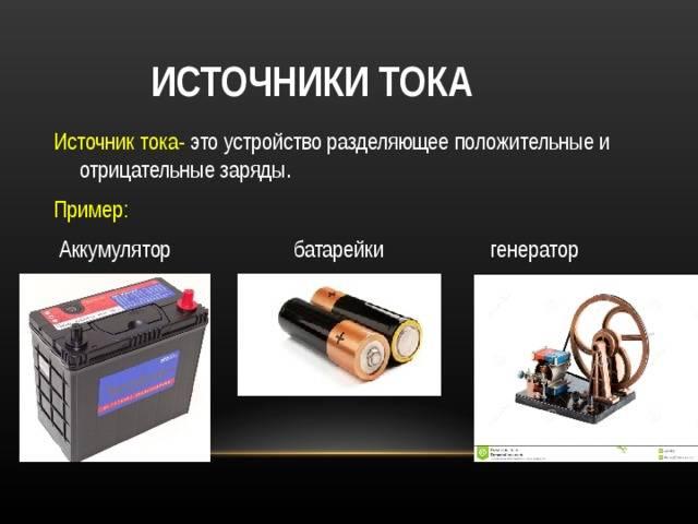 Электрический ток и условия его существования - простыми словами