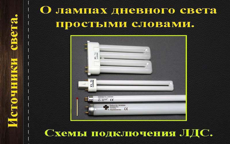 Неисправности светильников с люминесцентными лампами и их ремонт » сайт для электриков - советы, примеры, схемы