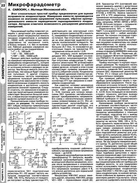 Esr метр своими руками - измеритель емкости конденсаторов. схема и описание